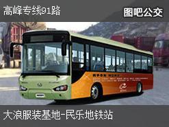 深圳高峰专线91路上行公交线路