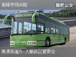深圳高峰专线99路上行公交线路