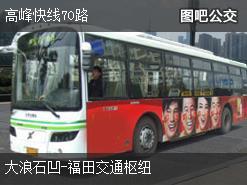 深圳高峰快线70路上行公交线路