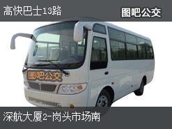 深圳高快巴士13路上行公交线路