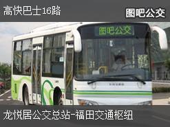 深圳高快巴士16路上行公交线路
