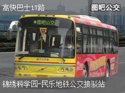 深圳高快巴士17路上行公交线路
