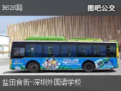深圳B626路上行公交线路
