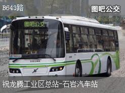 深圳B643路上行公交线路