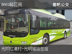 深圳B663路区间上行公交线路