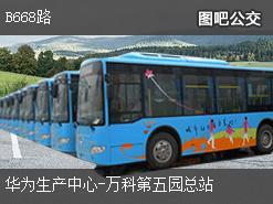 深圳B668路上行公交线路