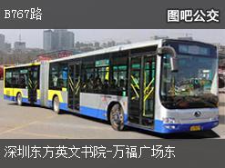 深圳B767路上行公交线路