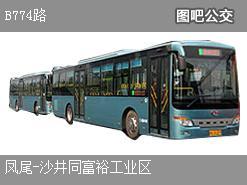深圳B774路上行公交线路