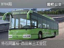 深圳B784路上行公交线路