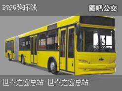 深圳B795路环线公交线路