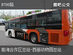 深圳B796路上行公交线路