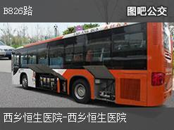 深圳B826路公交线路