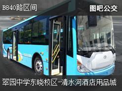 深圳B840路区间上行公交线路
