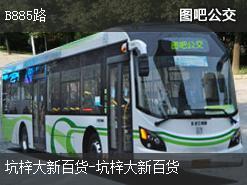 深圳B885路公交线路