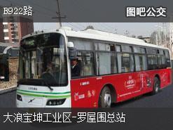 深圳B922路上行公交线路