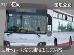 深圳E11路区间上行公交线路
