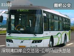 深圳E19路上行公交线路