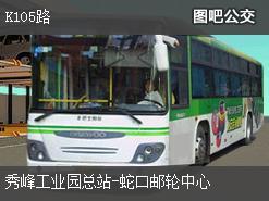 深圳K105路上行公交线路