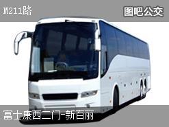 深圳M211路上行公交线路