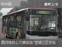 深圳M245路上行公交线路