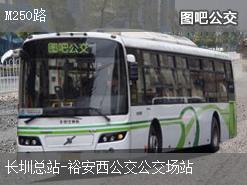 深圳M250路上行公交线路