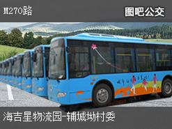 深圳M270路上行公交线路
