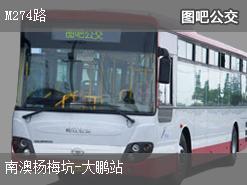深圳M274路上行公交线路