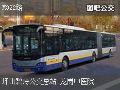 深圳M322路上行公交线路