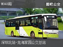 深圳M343路上行公交线路