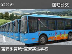 深圳M350路上行公交线路