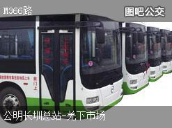 深圳M366路上行公交线路