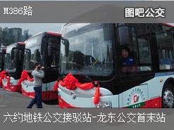 深圳M386路上行公交线路