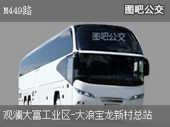 深圳M449路上行公交线路