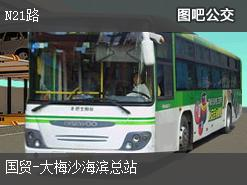 深圳N21路上行公交线路