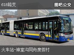 太原618路支上行公交线路