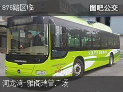 太原875路区临上行公交线路
