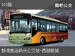 天津102路上行公交线路