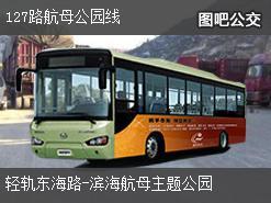 天津127路航母公园线上行公交线路