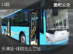 天津13路上行公交线路