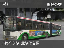 天津14路上行公交线路