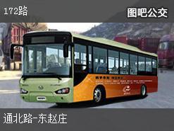 天津172路上行公交线路