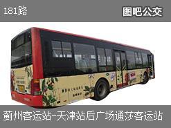 天津181路上行公交线路