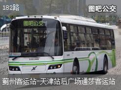 天津182路上行公交线路