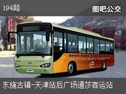 天津194路上行公交线路