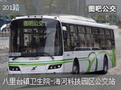 天津201路上行公交线路