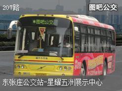 天津207路上行公交线路