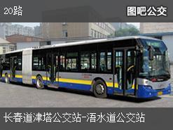 天津20路上行公交线路