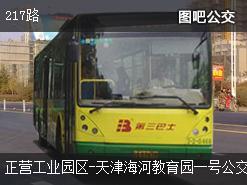 天津217路上行公交线路