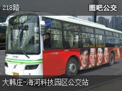 天津218路上行公交线路