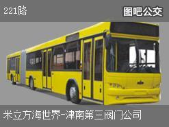天津221路上行公交线路